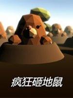 瘋狂砸地鼠中文版