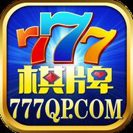 777棋牌游戏