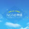 NGT48物语
