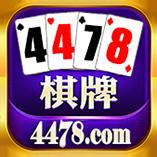 4478棋牌APP