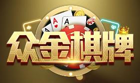 众金棋牌游戏