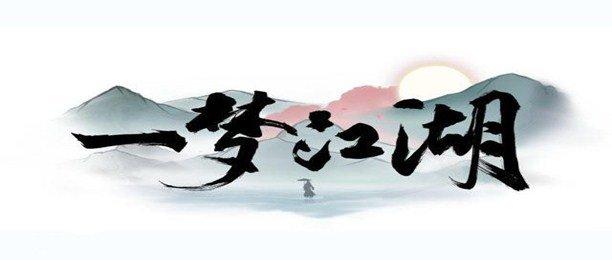 一梦江湖系列手游合集