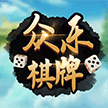 众乐棋牌app