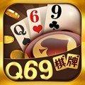 Q69棋牌提现版