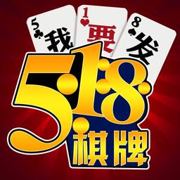 518棋牌APP