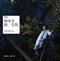 华晨宇 - 烟火里的尘埃