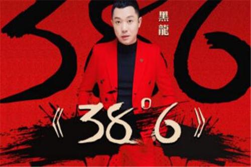 DJ舞曲《38度6》《往后余生》,抖音最火中文串烧大碟!