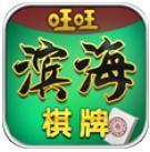 旺旺滨海棋牌