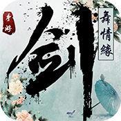 剑舞情缘BT版
