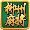 柳州烂崽麻将