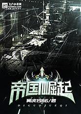 铁血帝国by寅虎1986全文在线阅读