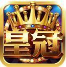 皇冠娱乐棋牌