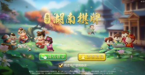 龙宇湖南棋牌