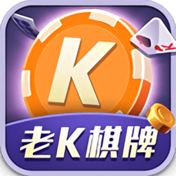 老K棋牌苹果版