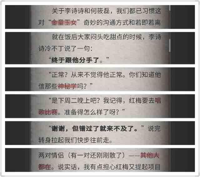 流言侦探游戏下载_流言侦探手游安卓版下载