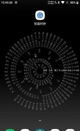 輪盤時鐘ios版