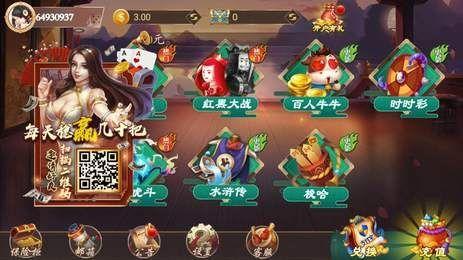 柒星棋牌游戏官方网站下载正式版图片2