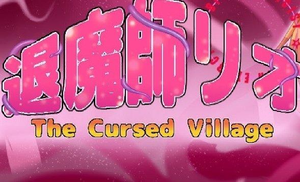 退魔师莉欧被诅咒的村落