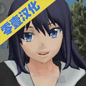 高校模拟少女汉化版