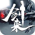 劍來:武神境BT版