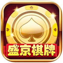 盛京棋牌苹果版