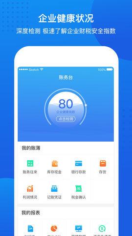 智慧芒果app