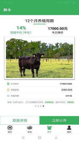 牧牛鲜生app