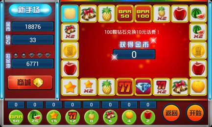 东方CWC平台娱乐万人水果机777苹果版