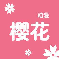 樱花动漫ios版