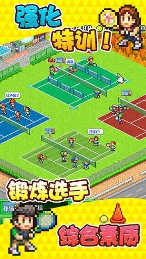 網球俱樂部物語破解版