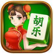 胡乐安徽麻将