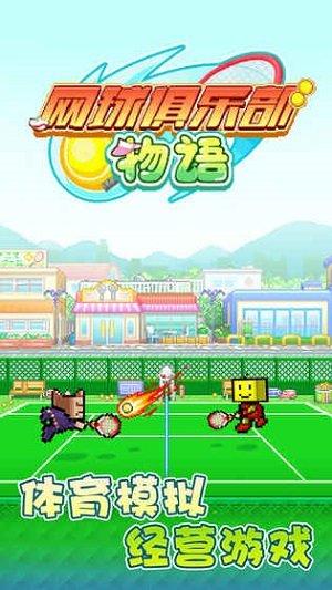 網球俱樂部物語
