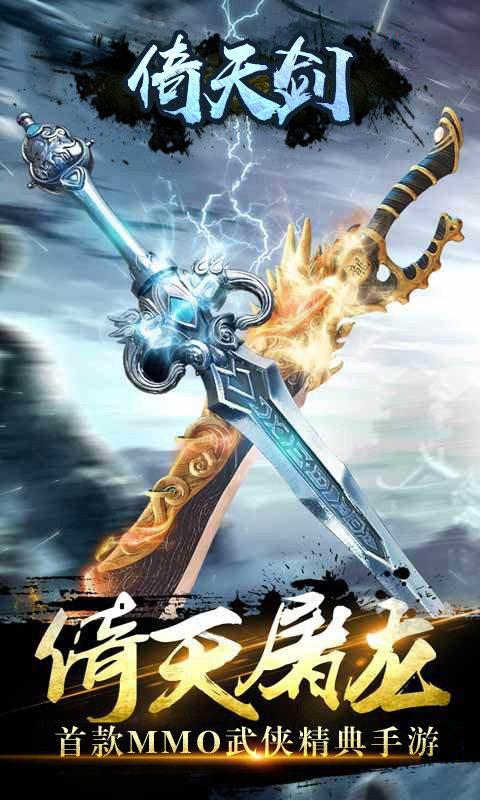 倚天剑满V版