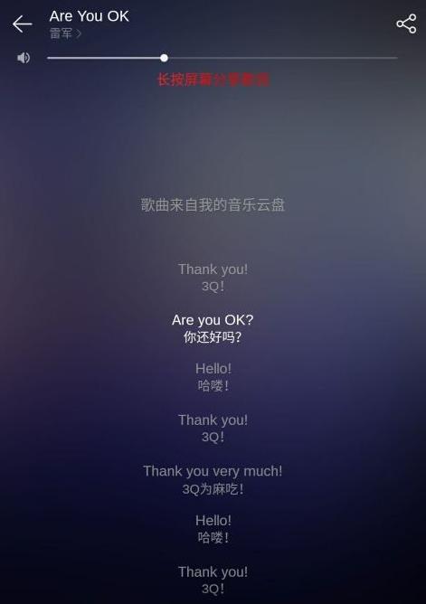 QQ音乐修改版