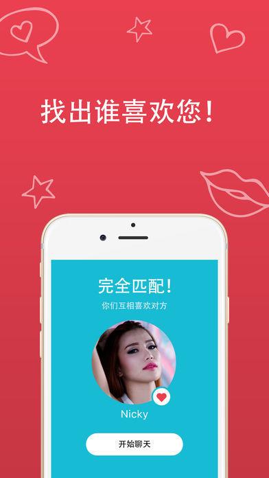 魅力约app苹果版