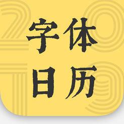 2019字体日历