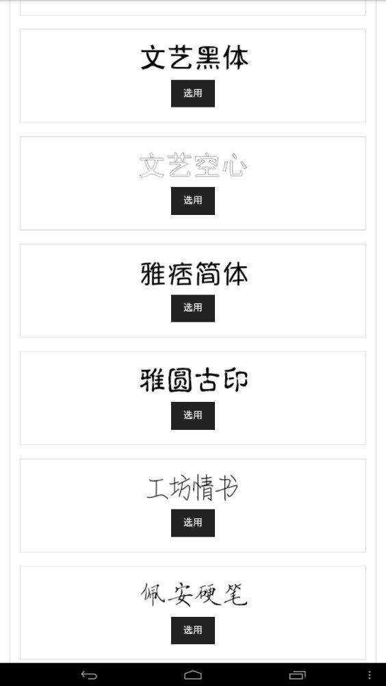 花藤字体在线生成器手机版