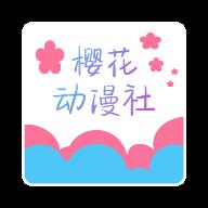 樱花动漫社