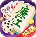 廉江游趣棋牌