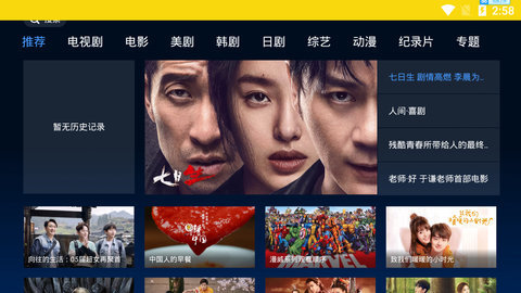 鲸鱼TV1.0.8