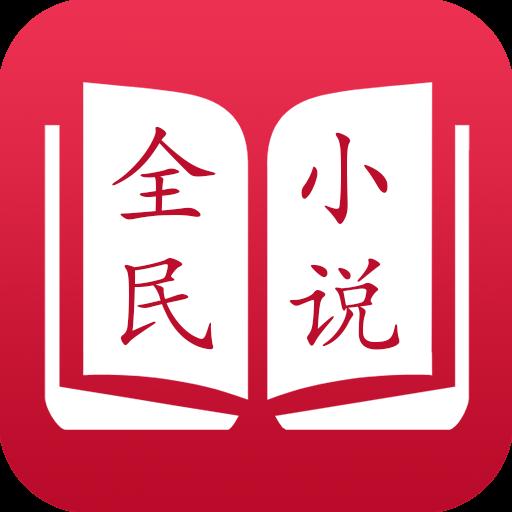 全民小说阅读器