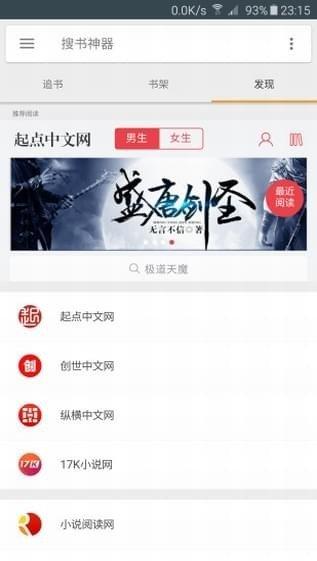搜书大师官网最新下载-搜书大师手机版安卓下载