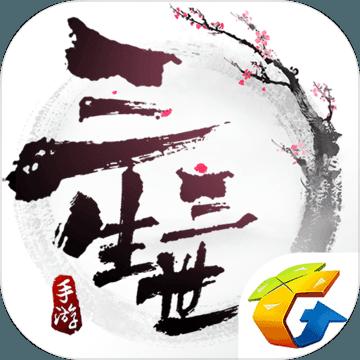 三生三世十里桃花iOS版