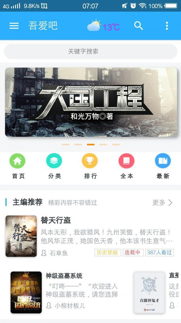 吾爱聚合小说app下载-吾爱聚合小说安卓版下载