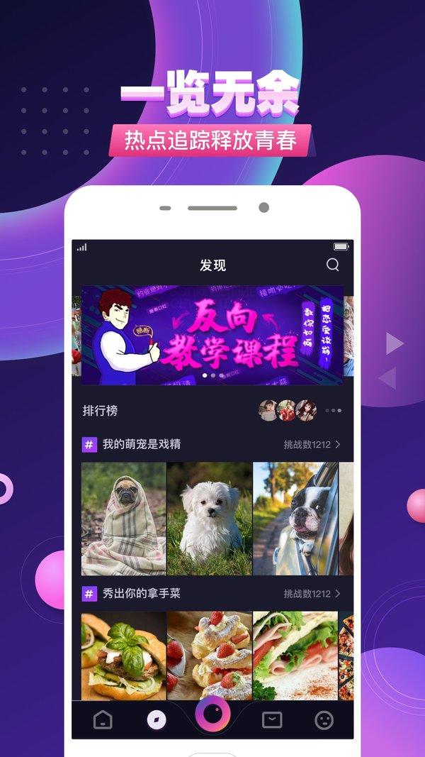 壹拍小视频app下载-壹拍小视频安卓版下载安装