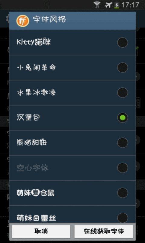 熊猫甜妞字体app