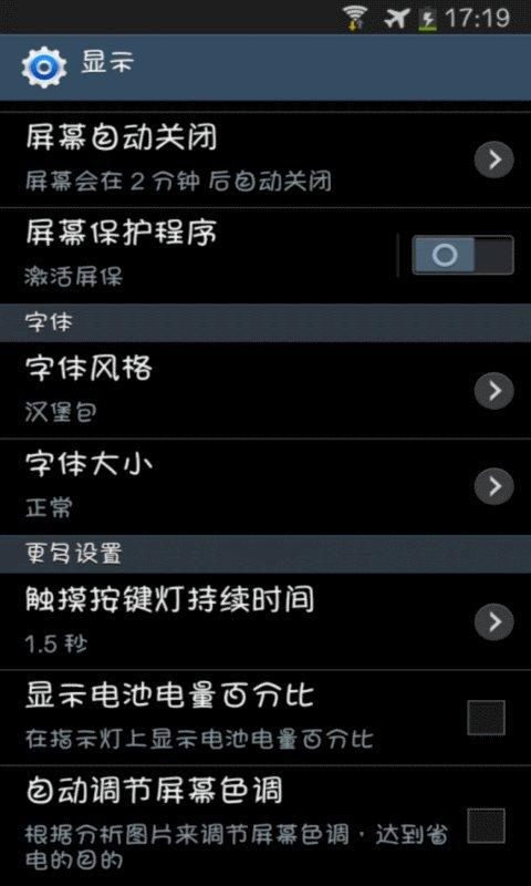 熊貓甜妞字體app