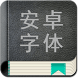 安卓字体库