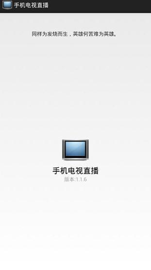 手机电视直播APP下载-手机电视直播安卓版最新下载