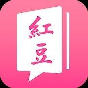 红豆小说最新版